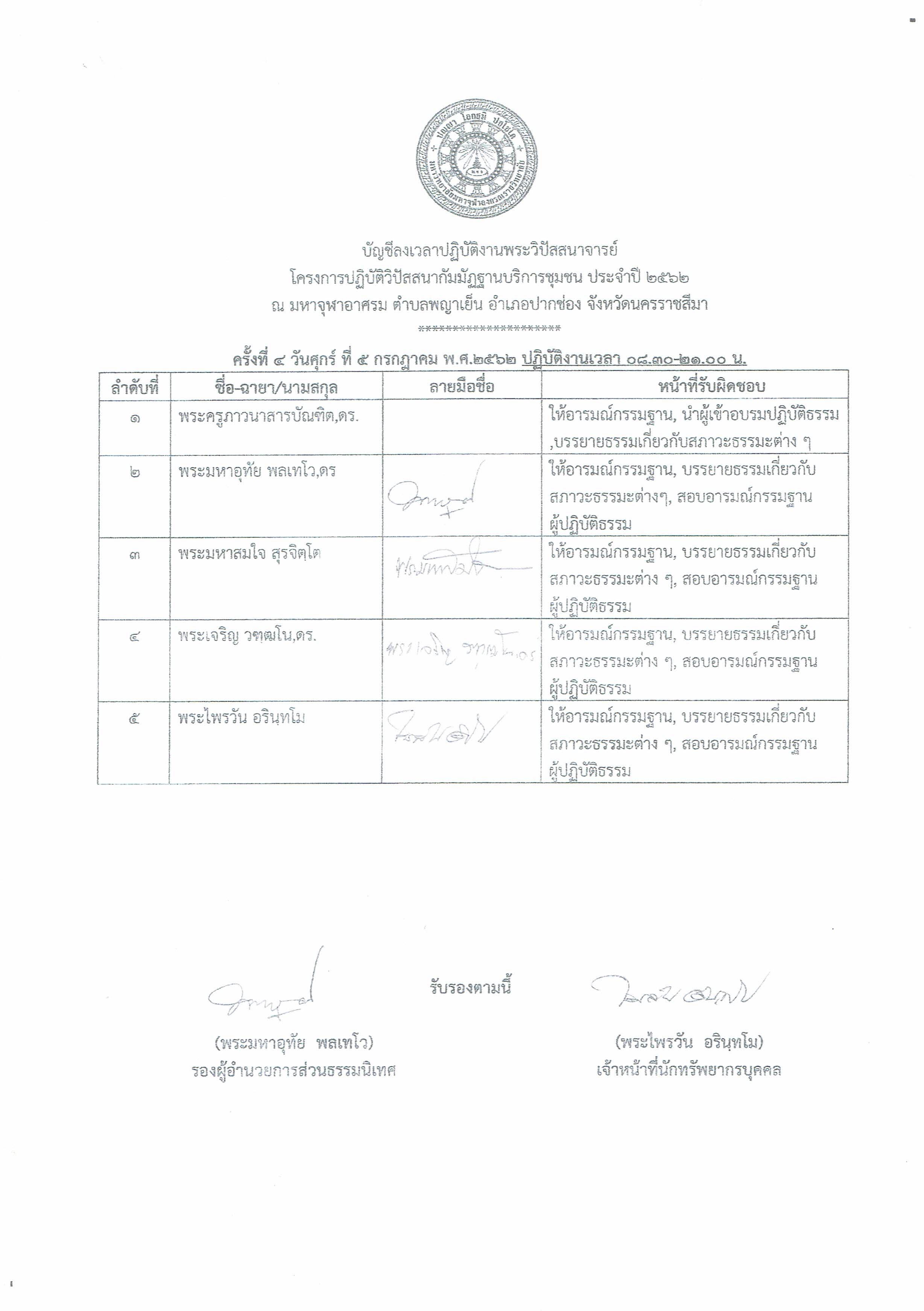 TL_Page_16