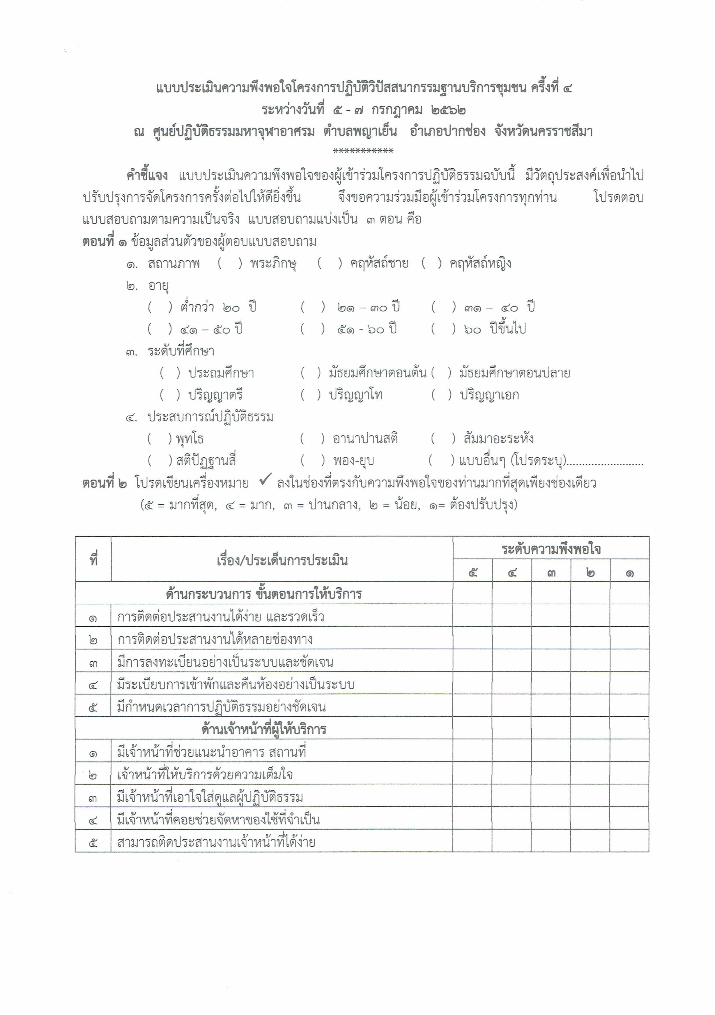 TL_Page_18